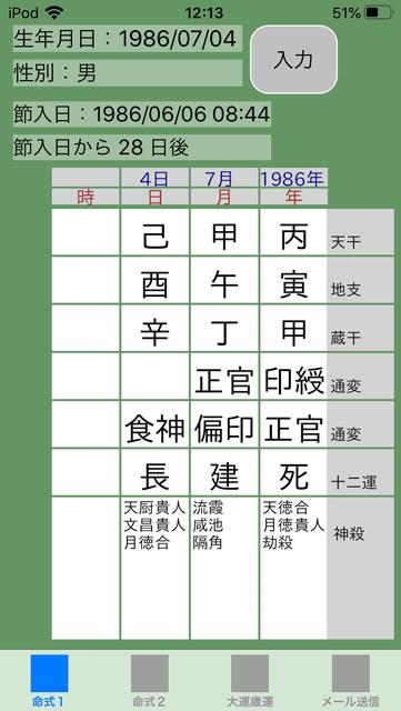 f:id:aoimotoki:20200118121736p:plain