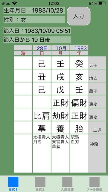 f:id:aoimotoki:20200122120636p:plain