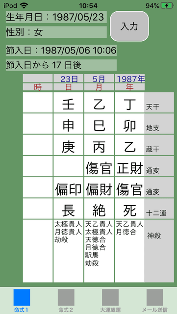 f:id:aoimotoki:20200123105749p:plain