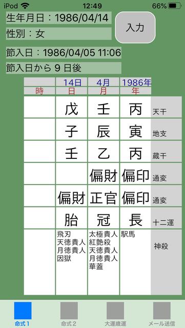 f:id:aoimotoki:20200124125135p:plain