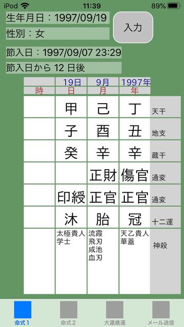 f:id:aoimotoki:20200125114421p:plain