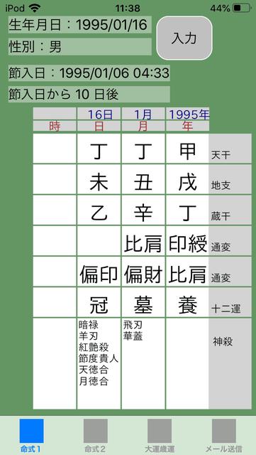 f:id:aoimotoki:20200126114136p:plain