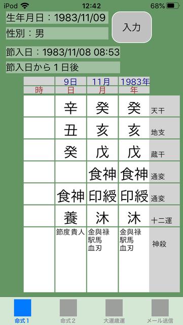 f:id:aoimotoki:20200131124611p:plain