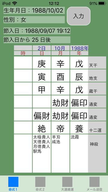 f:id:aoimotoki:20200205121900p:plain