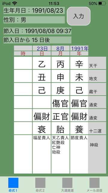 f:id:aoimotoki:20200209115741p:plain
