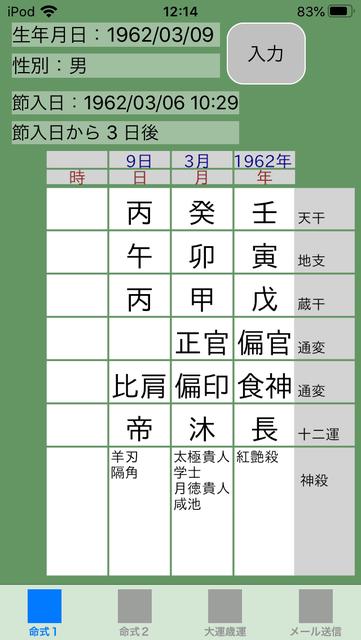 f:id:aoimotoki:20200302121807p:plain