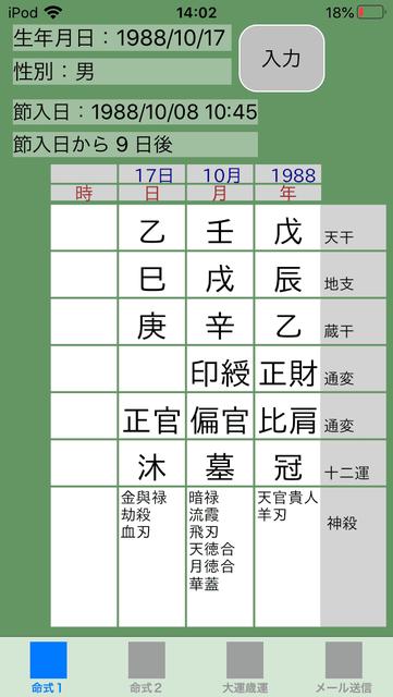 f:id:aoimotoki:20200307140931p:plain