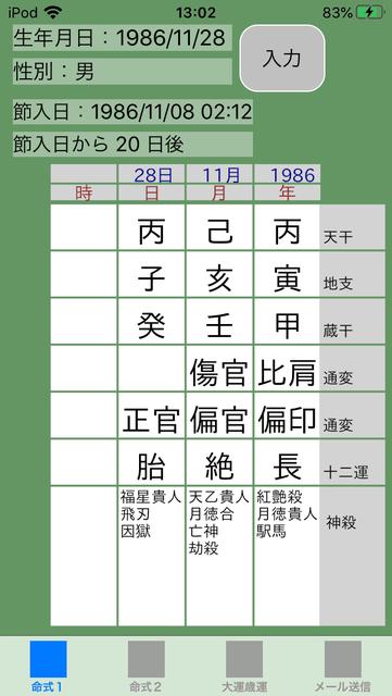 f:id:aoimotoki:20200309131400p:plain