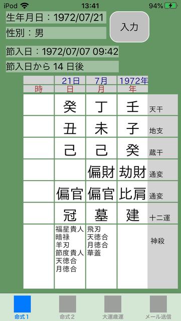 f:id:aoimotoki:20200316134838p:plain