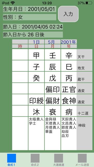 f:id:aoimotoki:20200319132324p:plain