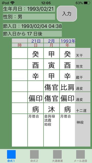 f:id:aoimotoki:20200320120729p:plain