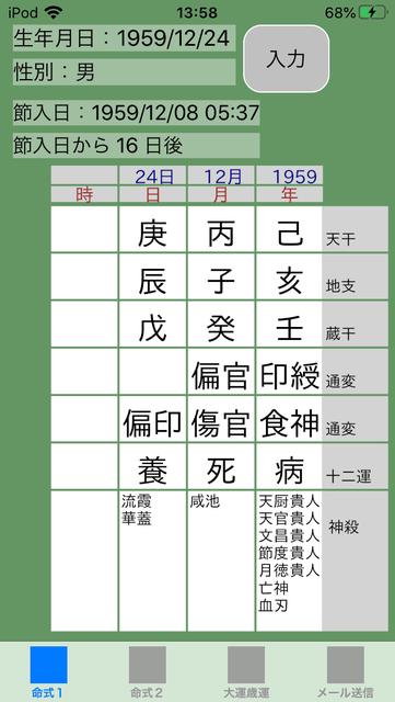 f:id:aoimotoki:20200321140622p:plain