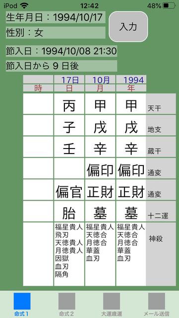 f:id:aoimotoki:20200323124610p:plain