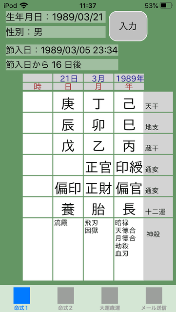 f:id:aoimotoki:20200324114100p:plain