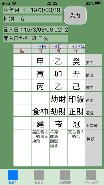 f:id:aoimotoki:20200404232736p:plain