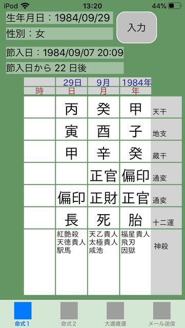 f:id:aoimotoki:20200409132416p:plain