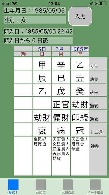 f:id:aoimotoki:20200412130917p:plain