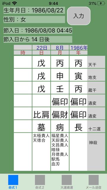 f:id:aoimotoki:20200422094653p:plain