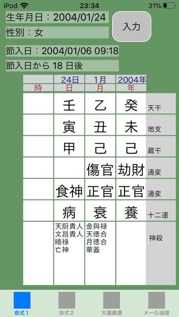 f:id:aoimotoki:20200425233836p:plain