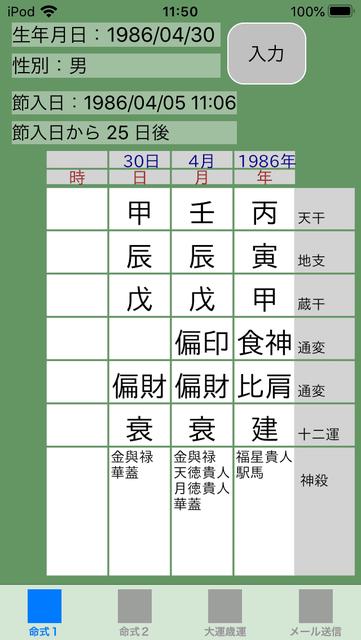 f:id:aoimotoki:20200515115624p:plain