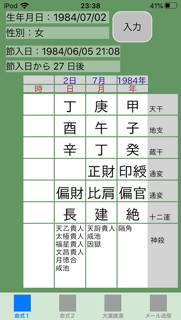 f:id:aoimotoki:20200517234054p:plain
