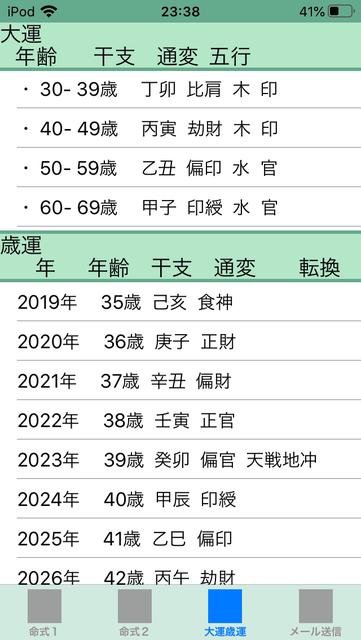 f:id:aoimotoki:20200517234101p:plain