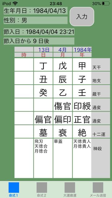 f:id:aoimotoki:20200520235230p:plain