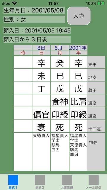f:id:aoimotoki:20200528120407p:plain