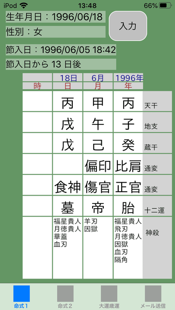 f:id:aoimotoki:20200529135146p:plain