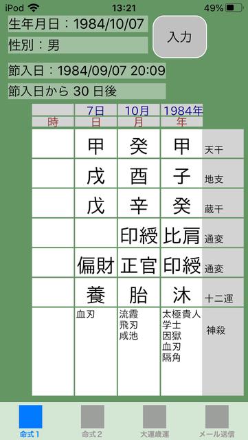 f:id:aoimotoki:20200606132433p:plain