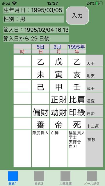 f:id:aoimotoki:20200609124305p:plain