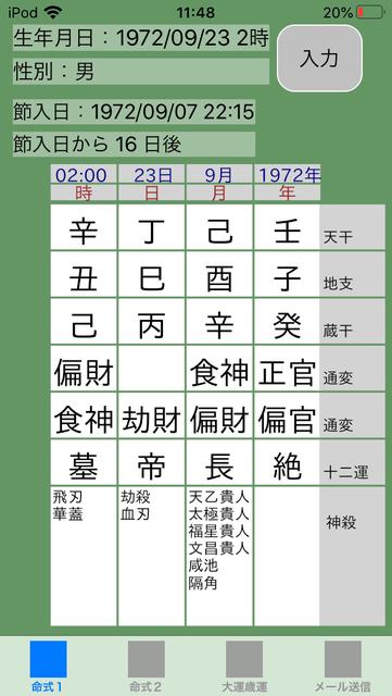 f:id:aoimotoki:20200610115148p:plain