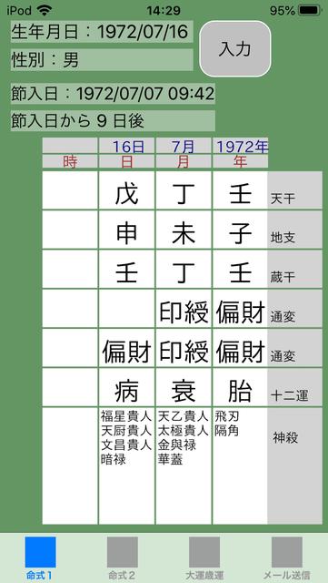 f:id:aoimotoki:20200611143434p:plain