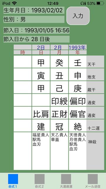 f:id:aoimotoki:20200619125645p:plain