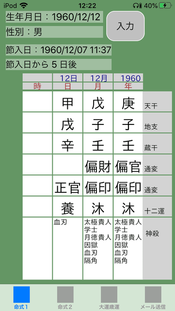f:id:aoimotoki:20200626122751p:plain