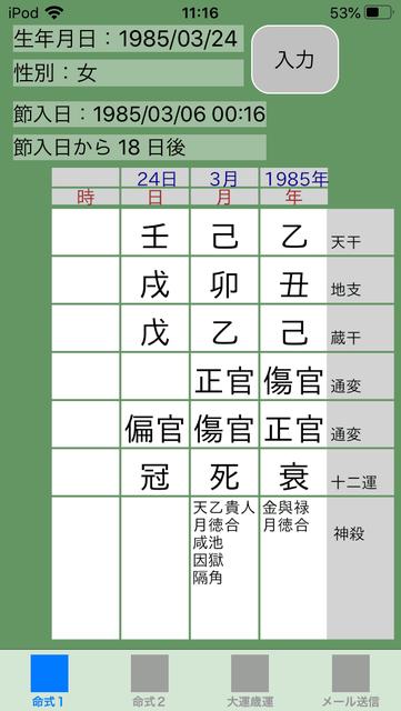 f:id:aoimotoki:20200702111846p:plain