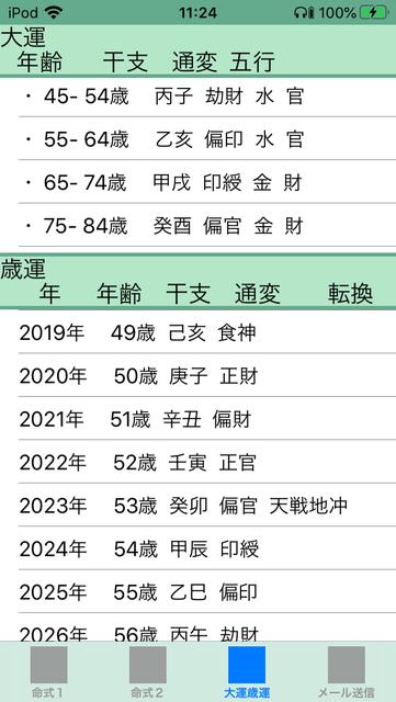 f:id:aoimotoki:20200705112631p:plain