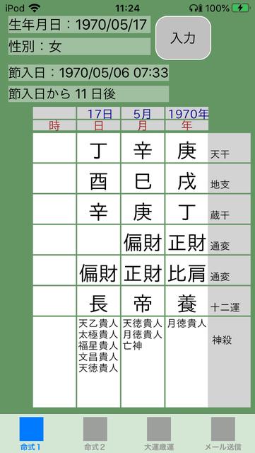 f:id:aoimotoki:20200705112638p:plain