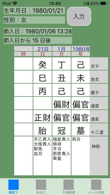 f:id:aoimotoki:20200707134251p:plain