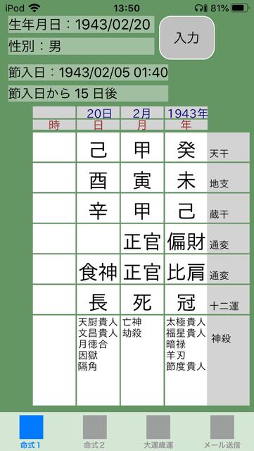f:id:aoimotoki:20200726135300p:plain