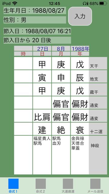 f:id:aoimotoki:20200727124755p:plain