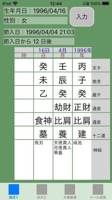 f:id:aoimotoki:20200731124712p:plain