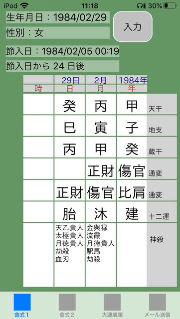 f:id:aoimotoki:20200802112456p:plain