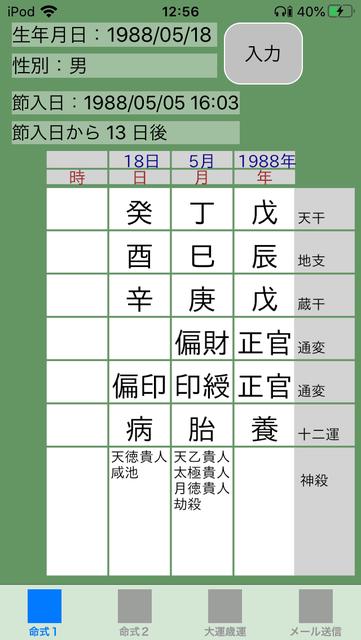 f:id:aoimotoki:20200808125920p:plain