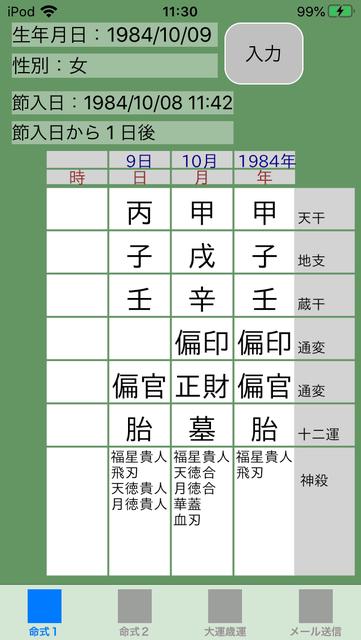 f:id:aoimotoki:20200809115518p:plain