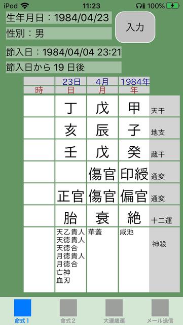 f:id:aoimotoki:20200816112553p:plain