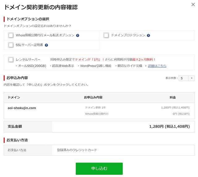 f:id:aoimotoki:20200819140428p:plain