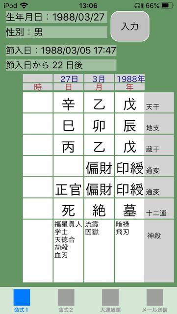 f:id:aoimotoki:20200821130850p:plain