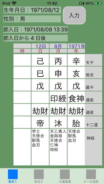 f:id:aoimotoki:20200823114639p:plain
