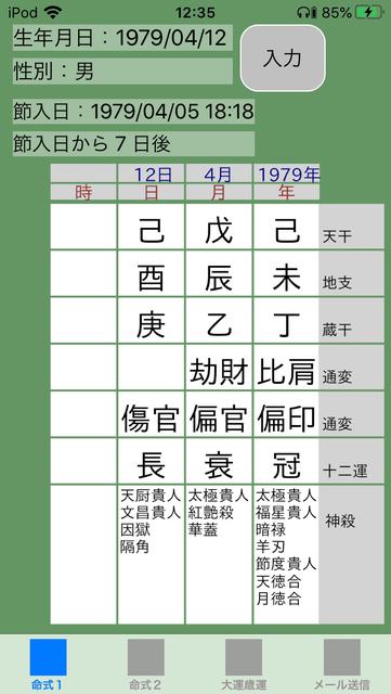 f:id:aoimotoki:20200824124339p:plain